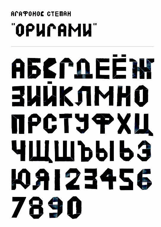 Font Called Origami 2013
