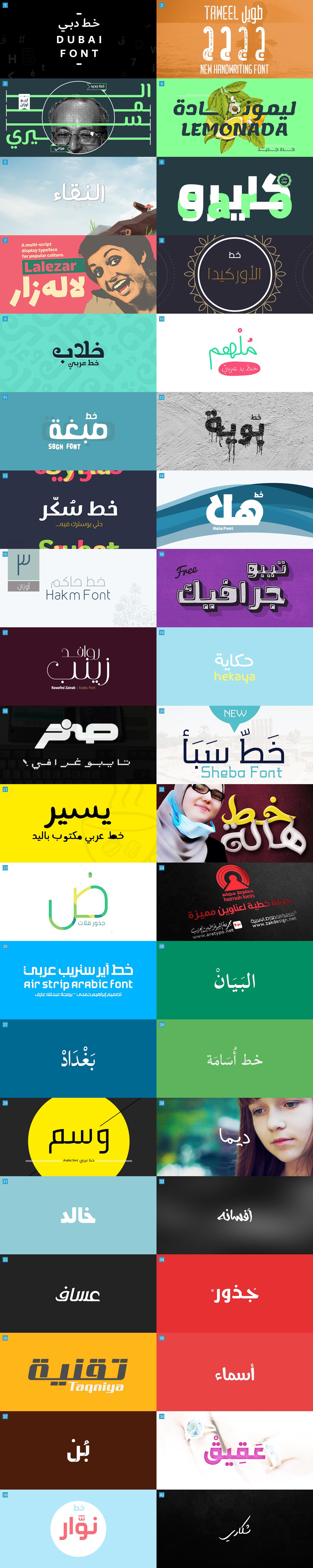 Best 76 Free Arabic Typefaces