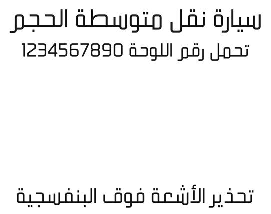 Type design in Palestine