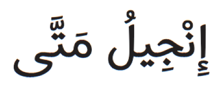 Typefaces and type design for Arabic