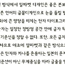 Adobe Korean Font
