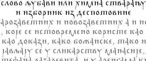 The Serbian font scene