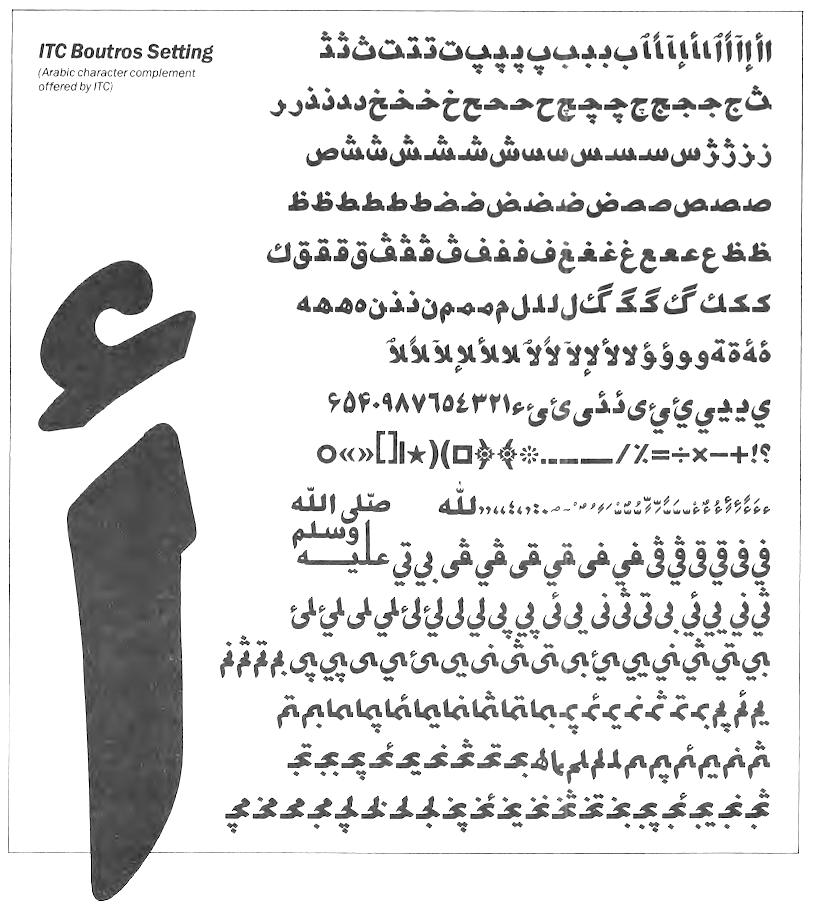 Boutros International (or: Boutros Arabic Typefaces)