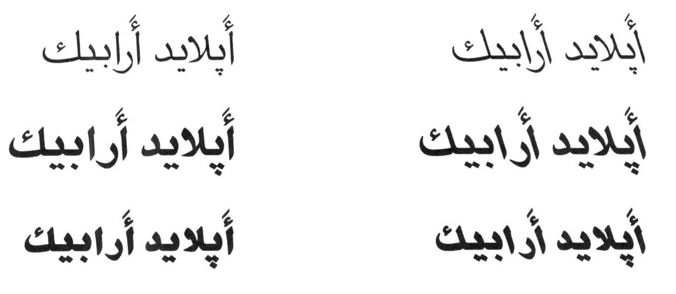 Boutros International (or: Boutros Arabic Typefaces)