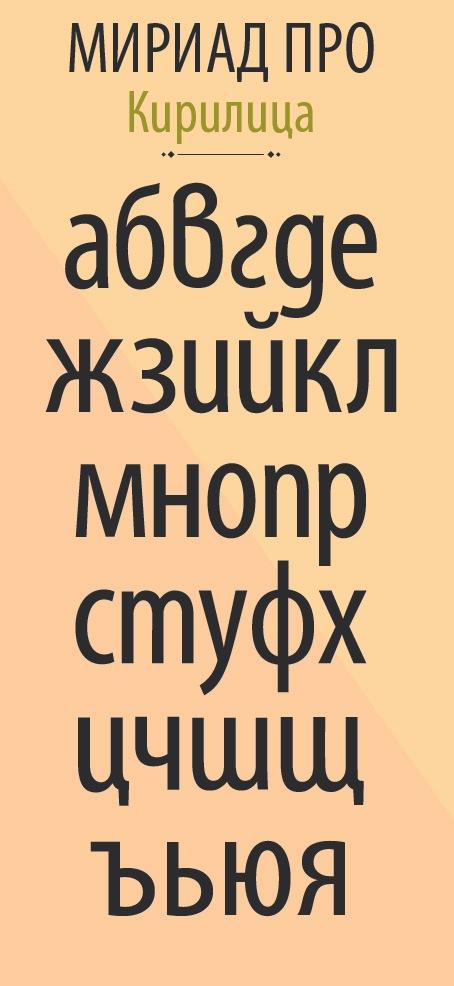 Myriad (typeface)