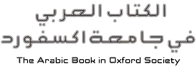 Author of Illustrated Quatrains of Omar Khayyam , Geometrie als ...