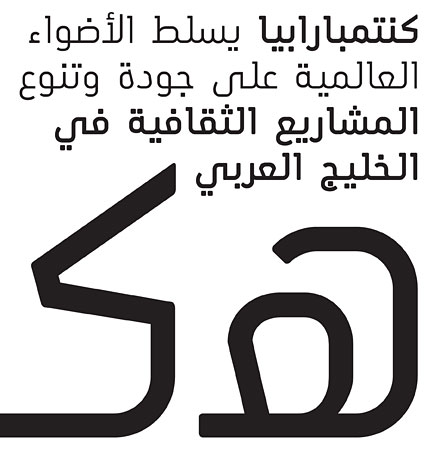 Type design in UAE