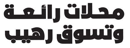 Arab Simulation Fonts