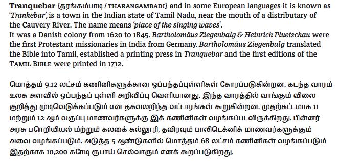 Telugu fonts
