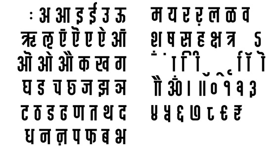 Devanagari calligraphy pdf download free islamsokol