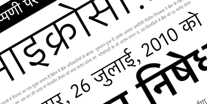 Indic language fonts