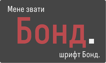 Cyrillic type design