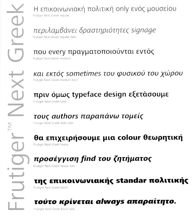 frutiger cyrillic free download