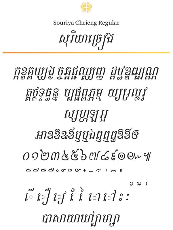 Cambodian (khmer) fonts.